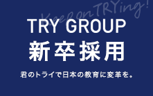 TRY GROUP新卒採用