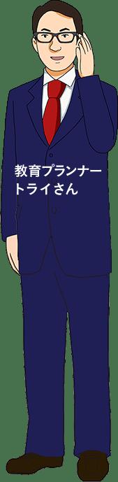 家庭 教師 の トライ