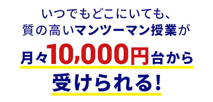 高品質なマンツーマン指導が月々10,000円台から受けられる!